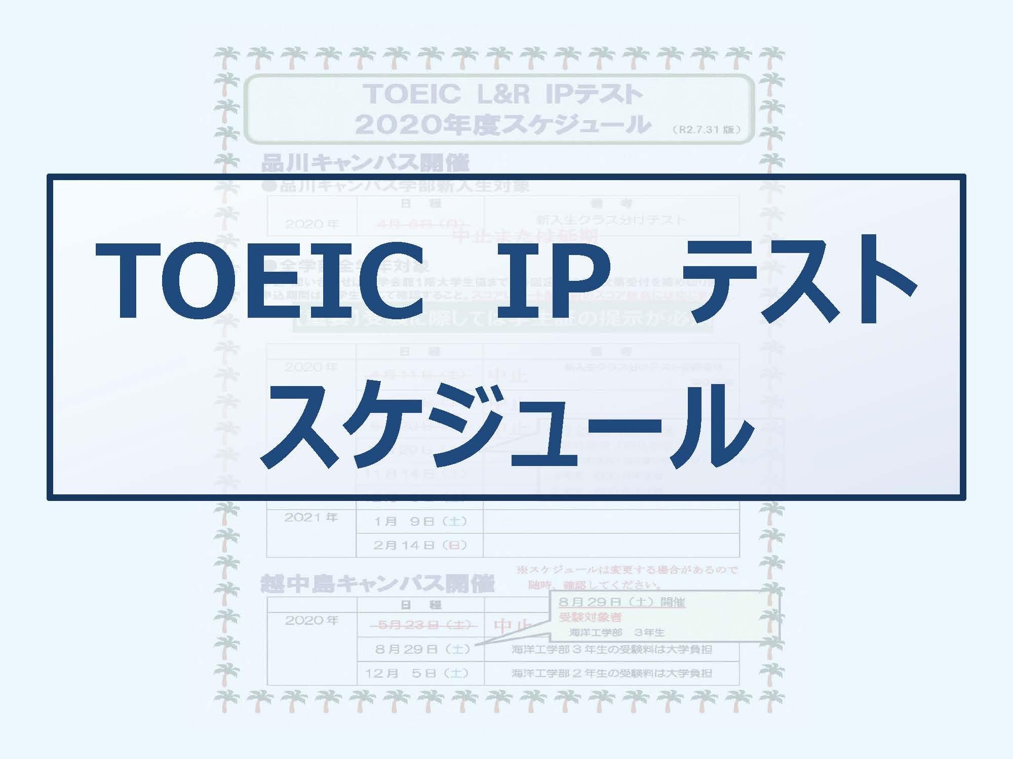 TOEIC IPテストスケジュール(8月29日開催について)