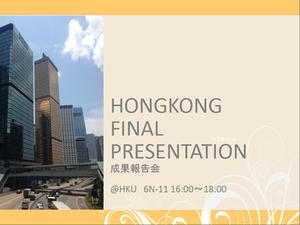hongkong project2014.8.pngのサムネイル画像のサムネイル画像