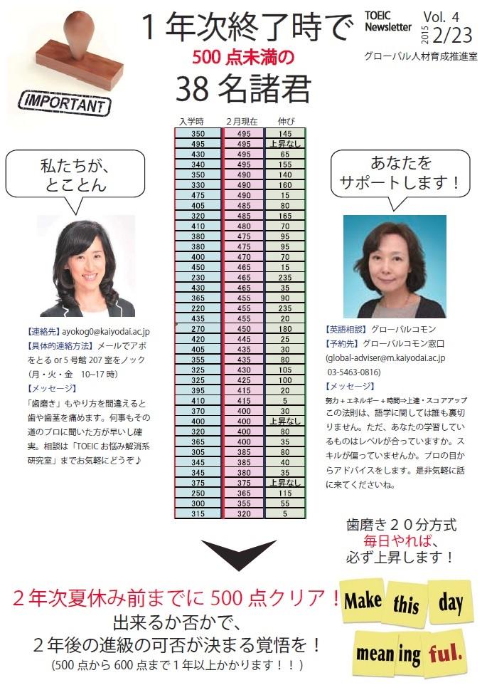newsletter4-3.jpg