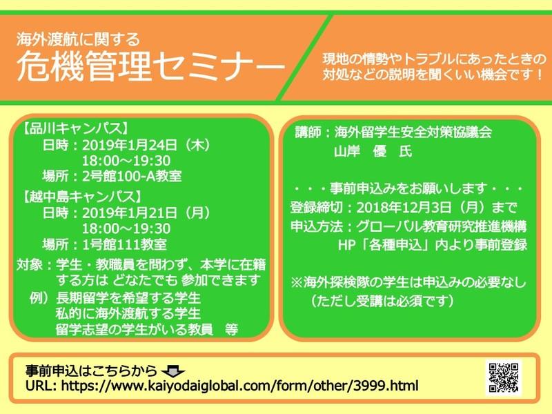 危機管理セミナーポスターv2HP掲載用.jpg