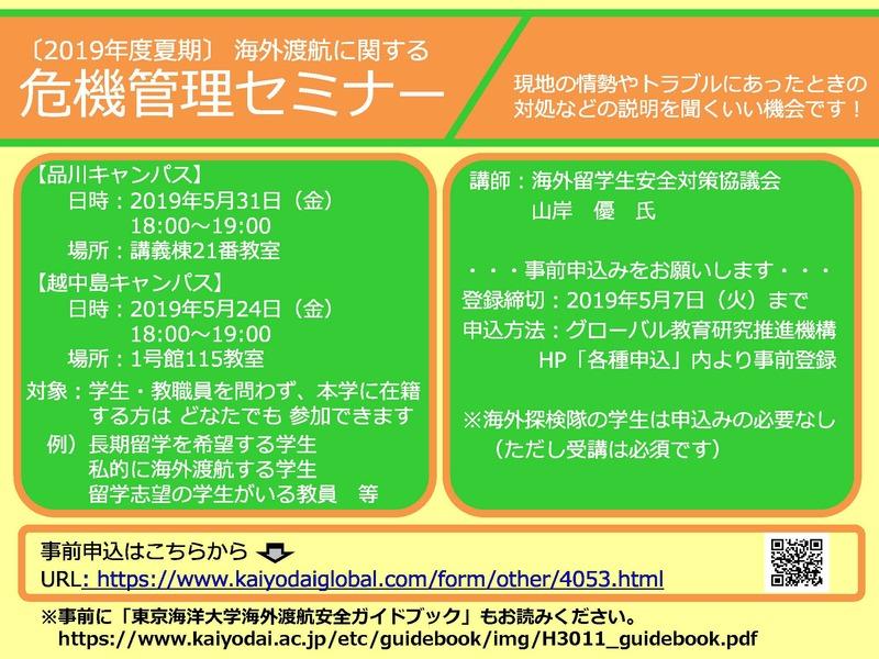 2019夏_危機管理セミナーポスター_確定.jpg