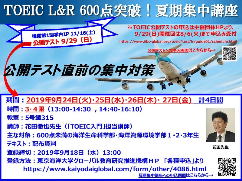 【URL記載】600点突破!2019年夏期集中講座.jpg