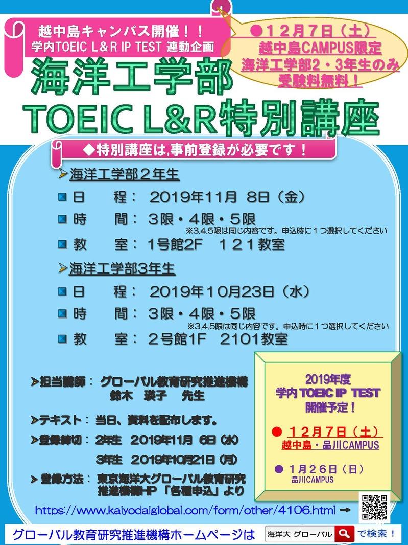 海洋工学部特別TOEIC L&R講座ポスター(HP掲載).jpg