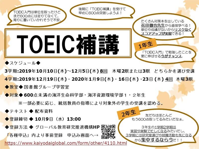 【確定版】2019TOEIC補講ポスター.jpg