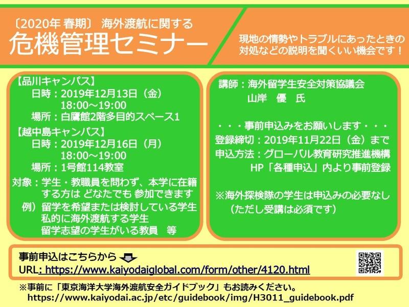 【HP掲載用】2020春_危機管理セミナーポスター.jpg