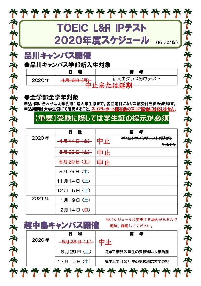 【確定版V3(中止追加3)】2020年度TOEICスケジュール.jpg