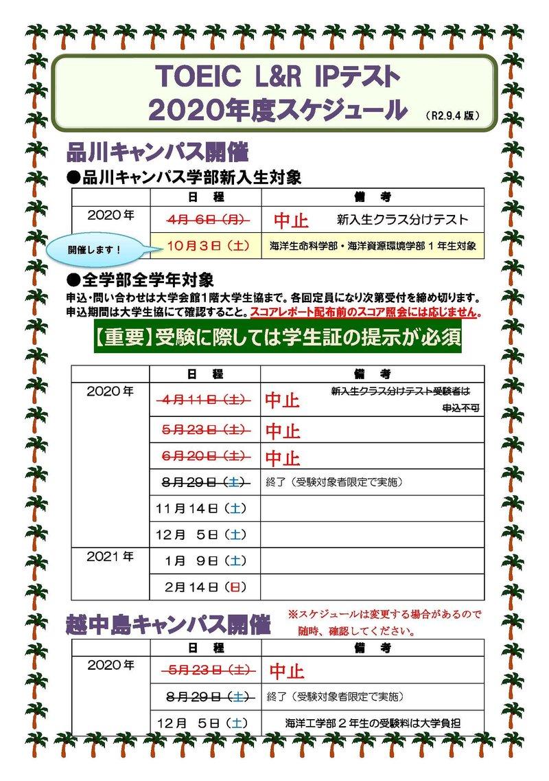 【参考】2020年度TOEICスケジュール 10月3日開催を追記(0904版).jpg