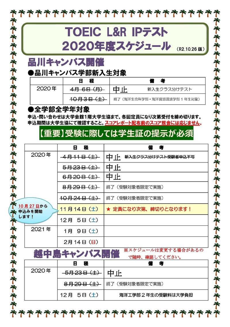 2020年度TOEICスケジュール 11月14日分追記(1026版).jpg