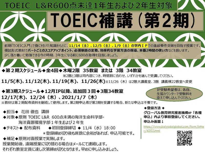 【URL記載】2020TOEIC補講ポスター【2学年合同】.jpg