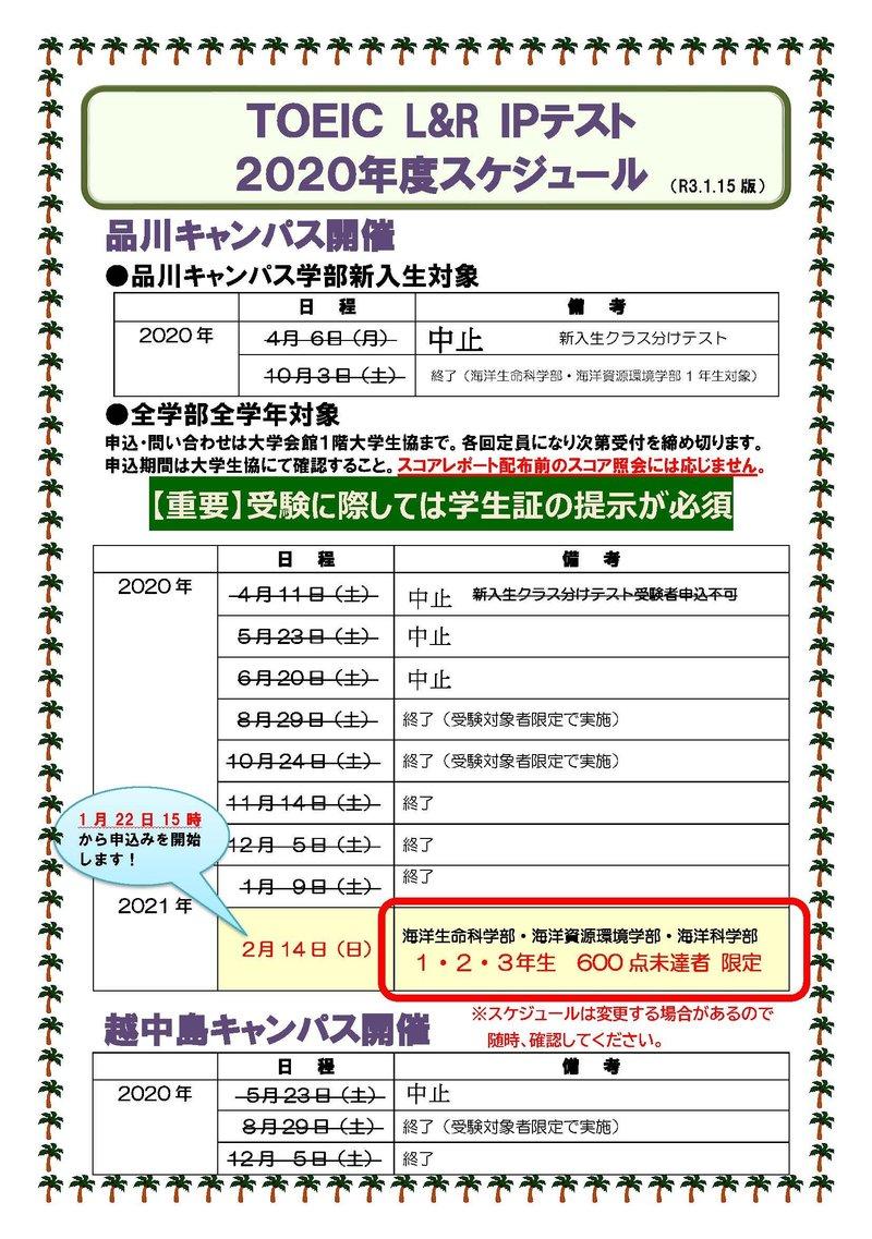 2020年度TOEICスケジュール 2月14日分追記(0115版).jpg