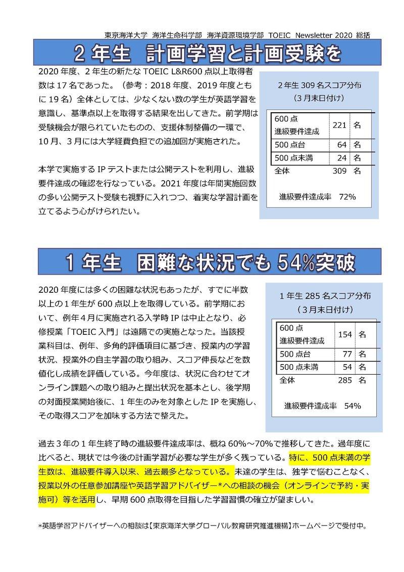 TOEIC_Newsletter_2020_総括_0531_ページ_2.jpg