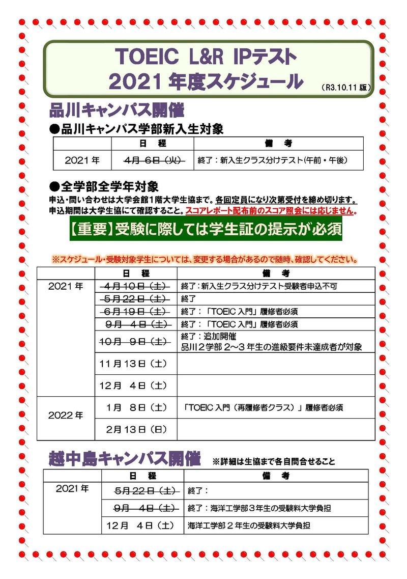 ★【確定版】2021年度TOEIC L&R IPテストスケジュール(1113版).jpg