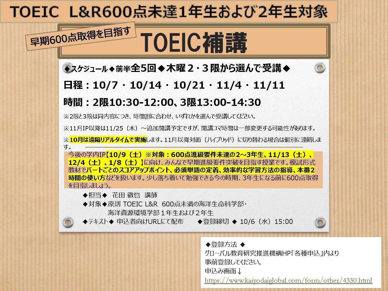 QRコードなし2021TOEIC補講(第1期)ポスター【2学年合同】.jpg