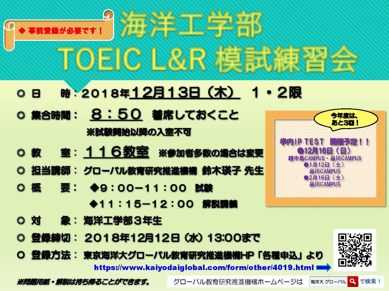 海洋工学部 TOEIC L&R 模試練習会を行います!