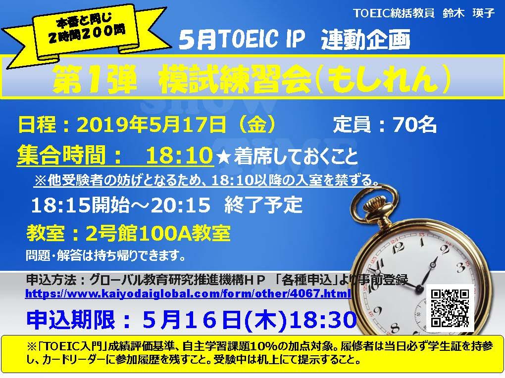 5月TOEIC IP連動・模試練習会を行います!