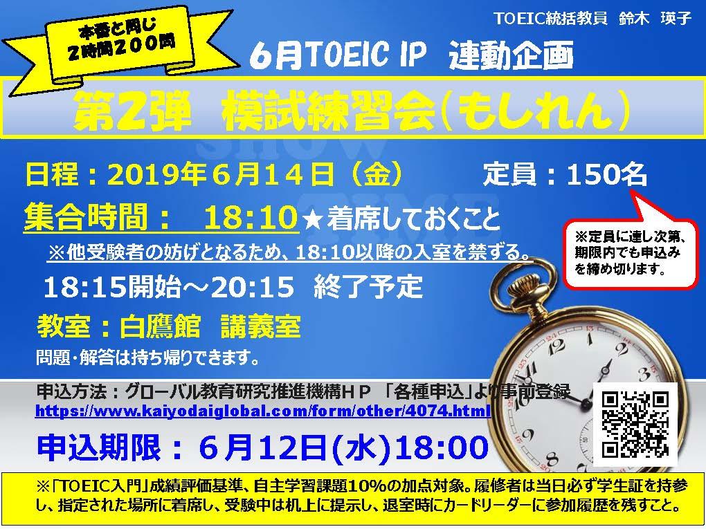 6月TOEIC IP連動・模試練習会を行います!