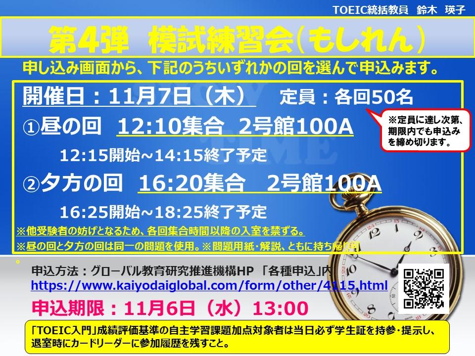 11月TOEIC IP連動 第4弾 模試練習会を行います!!