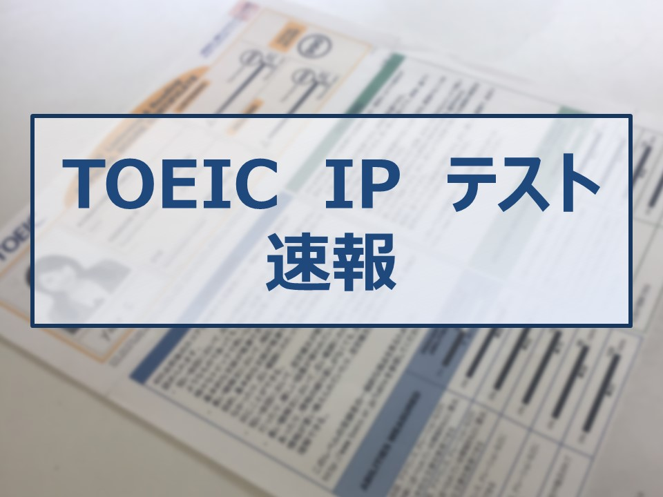 4月14日(土)TOEIC IPテスト速報!