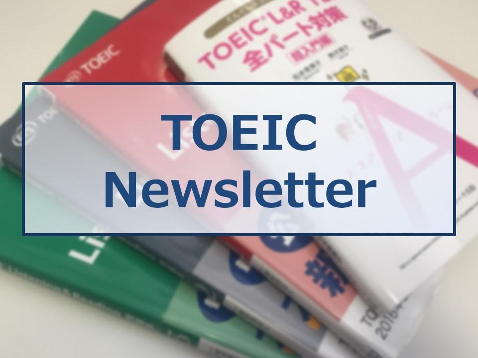 TOEIC Newsletter 2019 vol.3 発行!