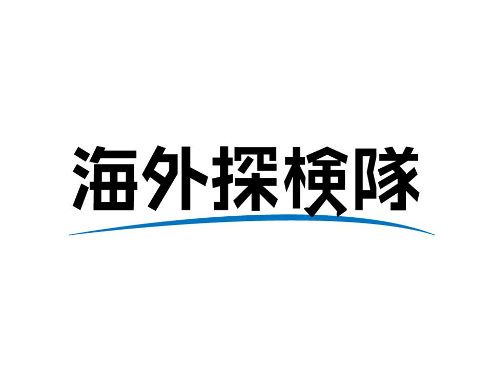 平成31年春派遣海外探検隊説明会及び、募集要項HP掲載のお知らせ、