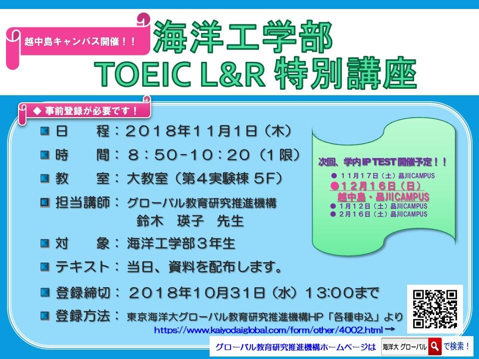海洋工学部TOEIC L&R 特別講座を行います!