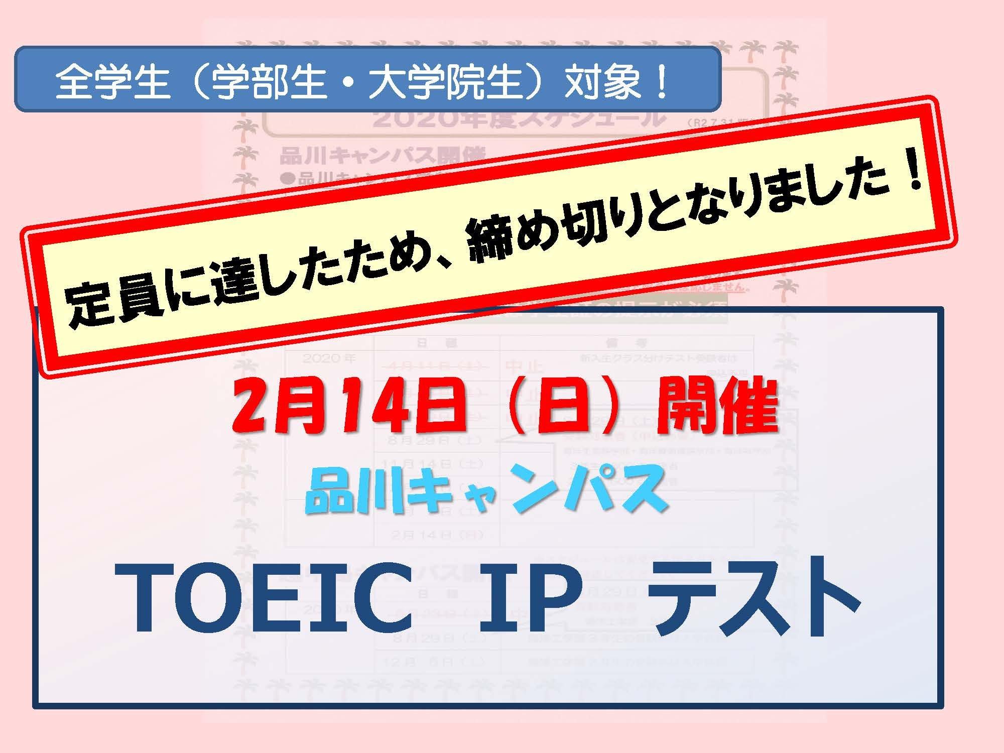 TOEIC IPテストスケジュール(2月14日(日)の申込みは締め切りとなりました)