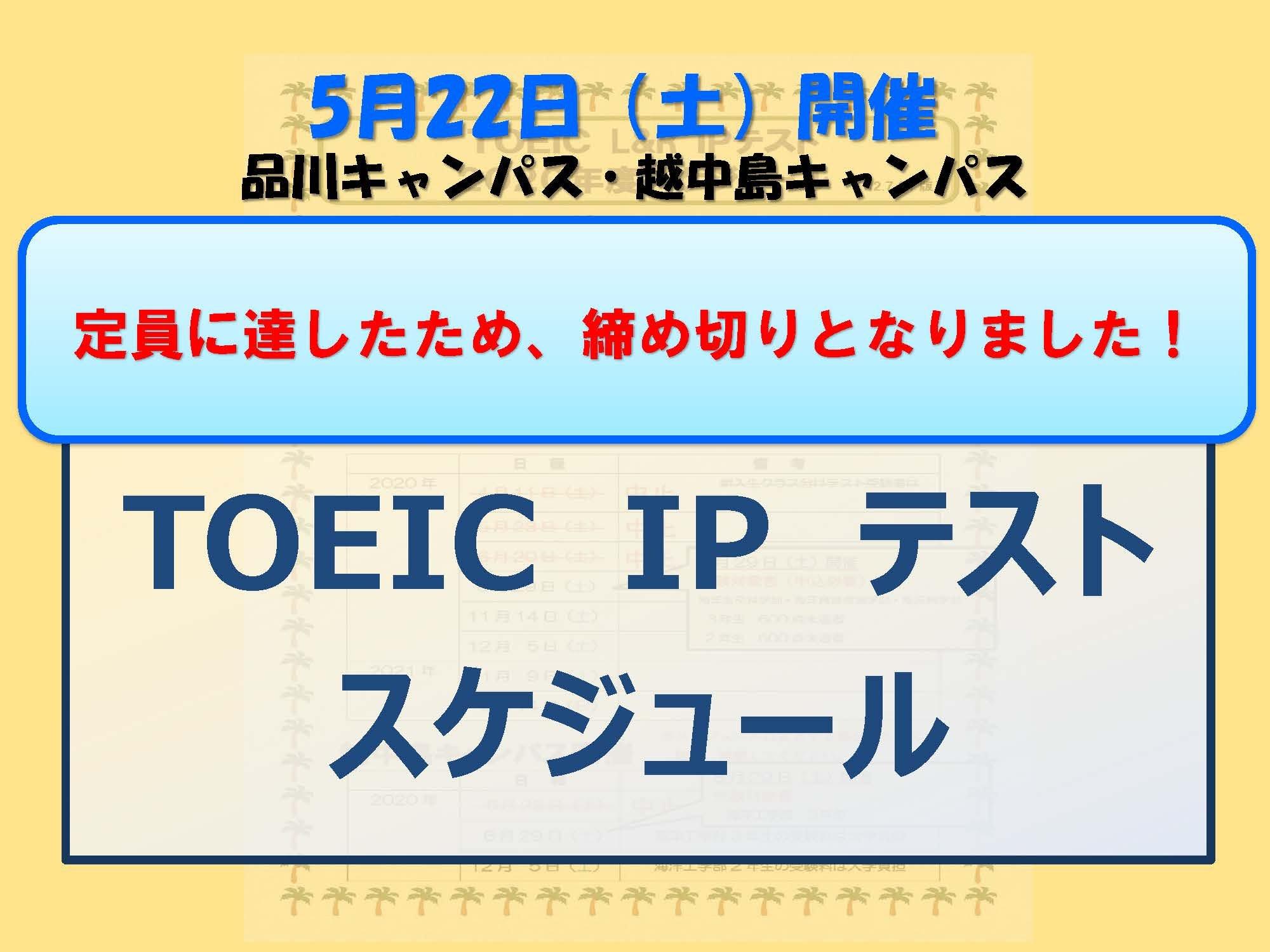 TOEIC IPテストスケジュール(5月22日(土)申込みを締め切りました)
