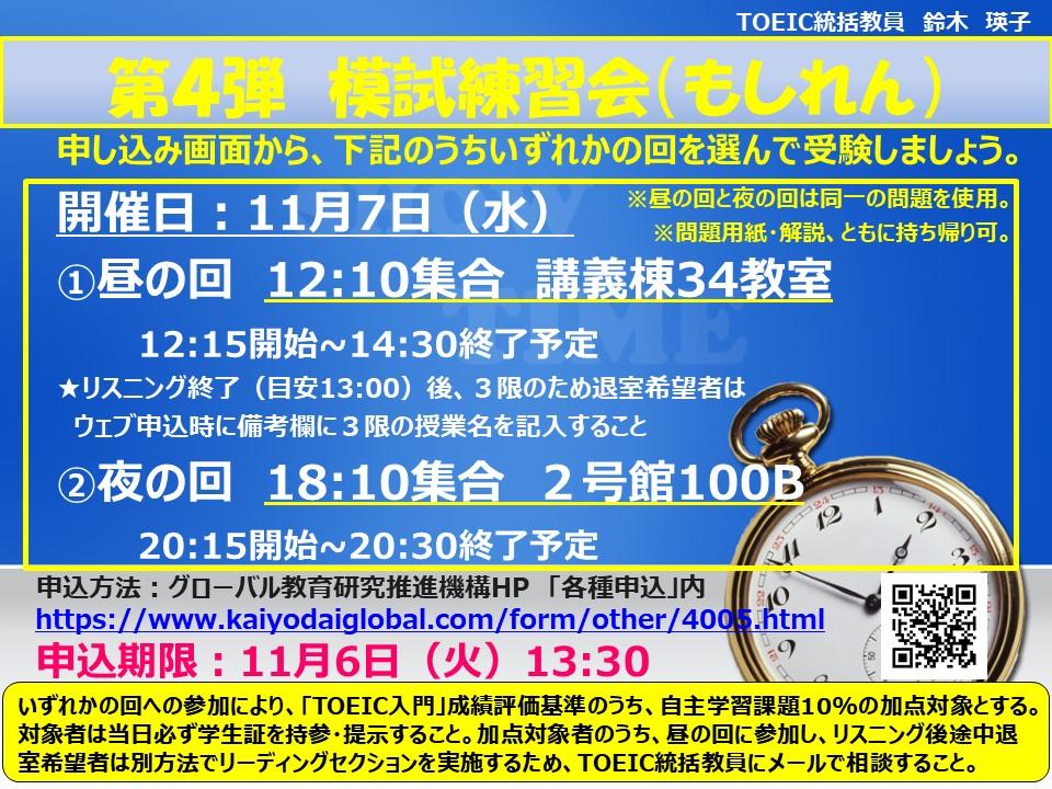 11月TOEIC IP連動 第4弾 模試練習会を行います!
