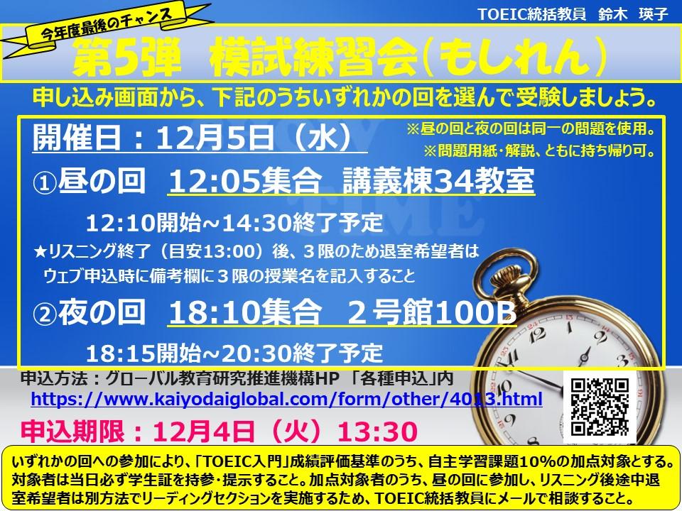 12月TOEIC IP連動 第5弾 模試練習会を行います!