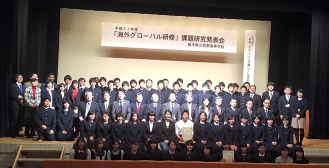 栃木県立佐野高等学校で実施されたアクティブラーニング大会で、海外探検隊チームが優勝