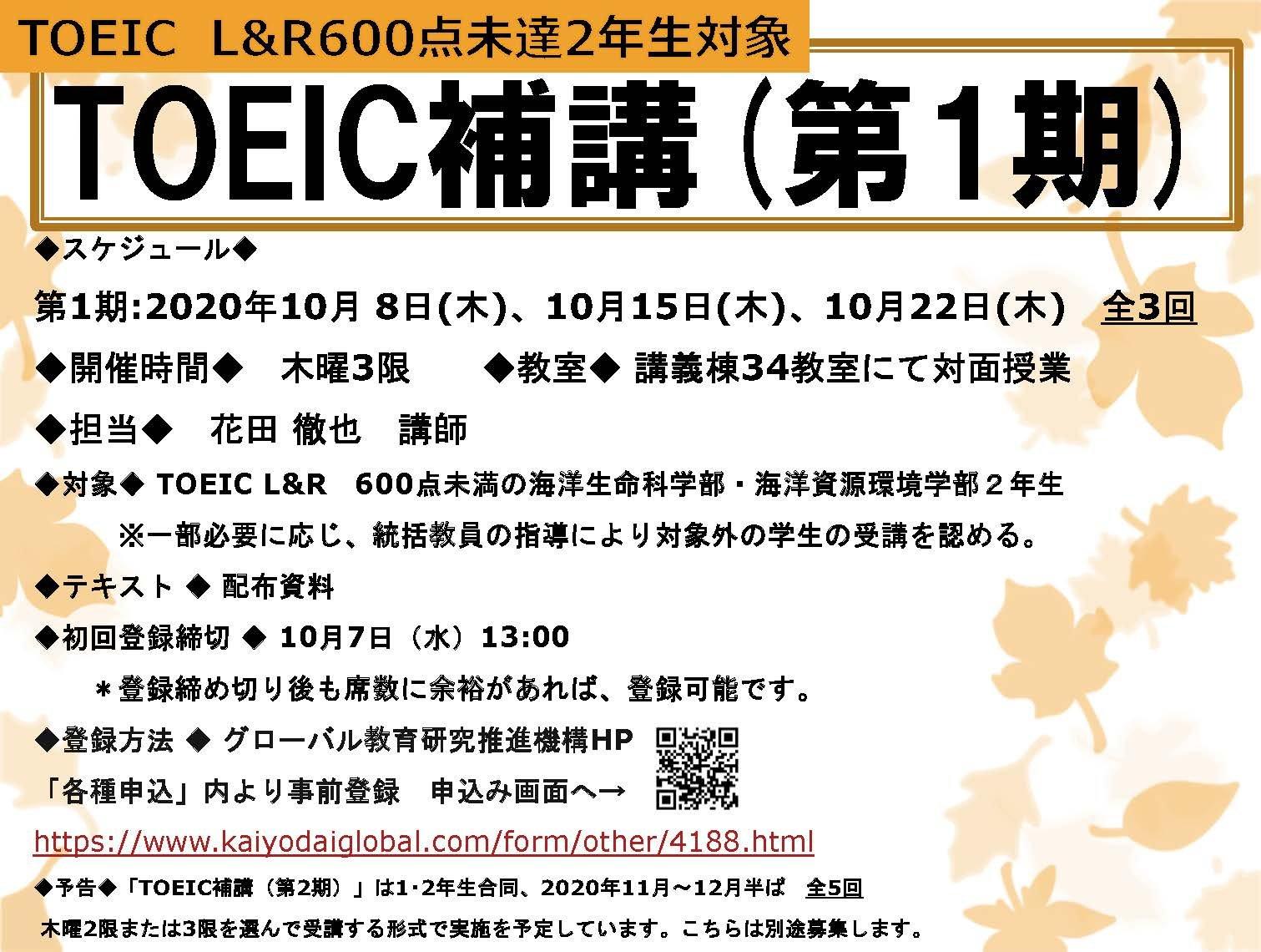 TOEIC補講(第1期)を行います!!