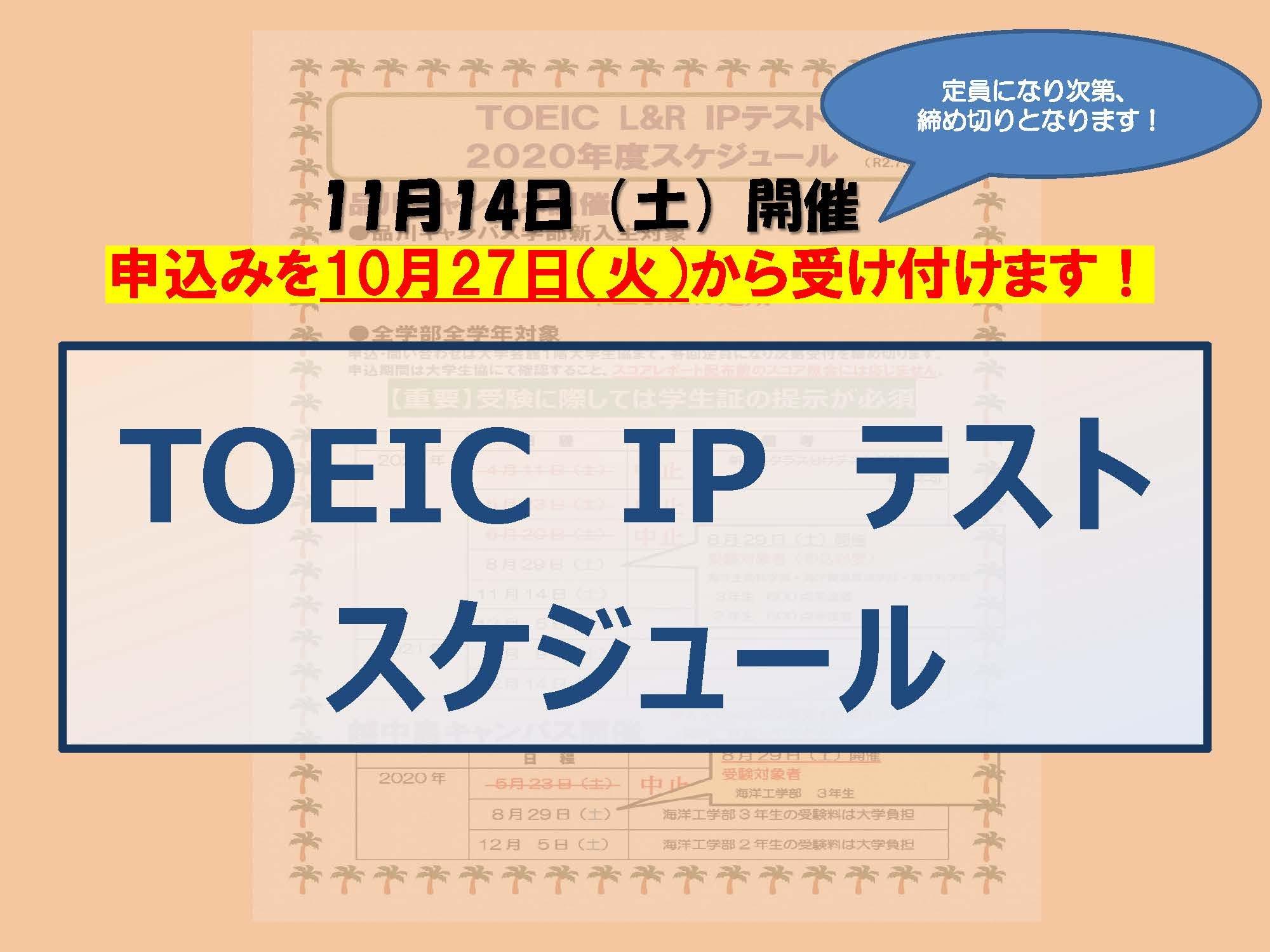 TOEIC IPテストスケジュール(11月14日追加申込みについて)