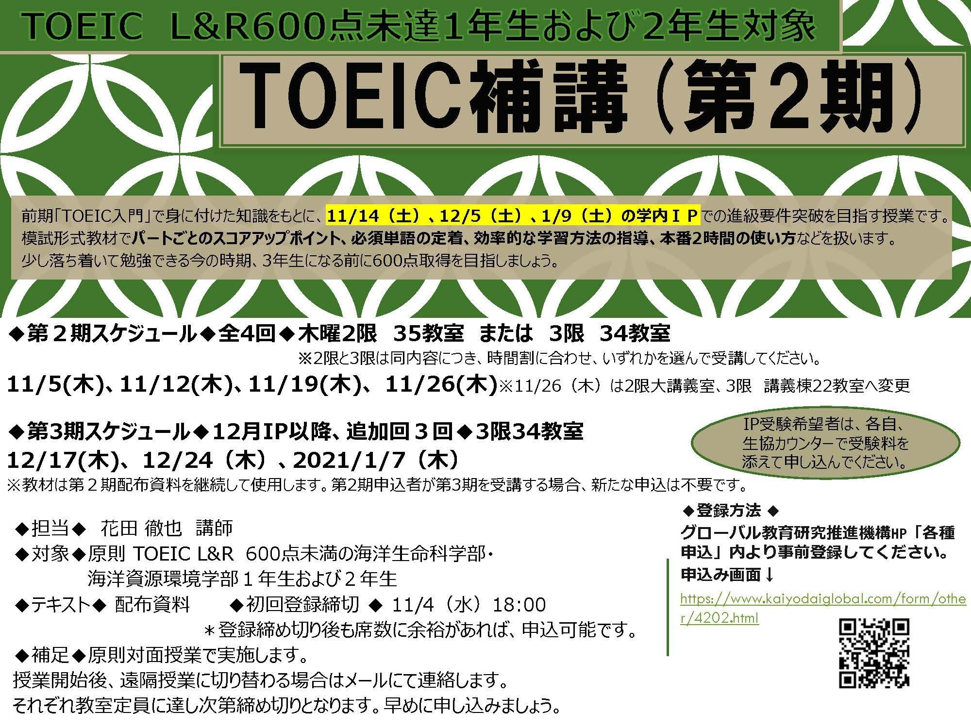 TOEIC補講(第2期)を行います!!