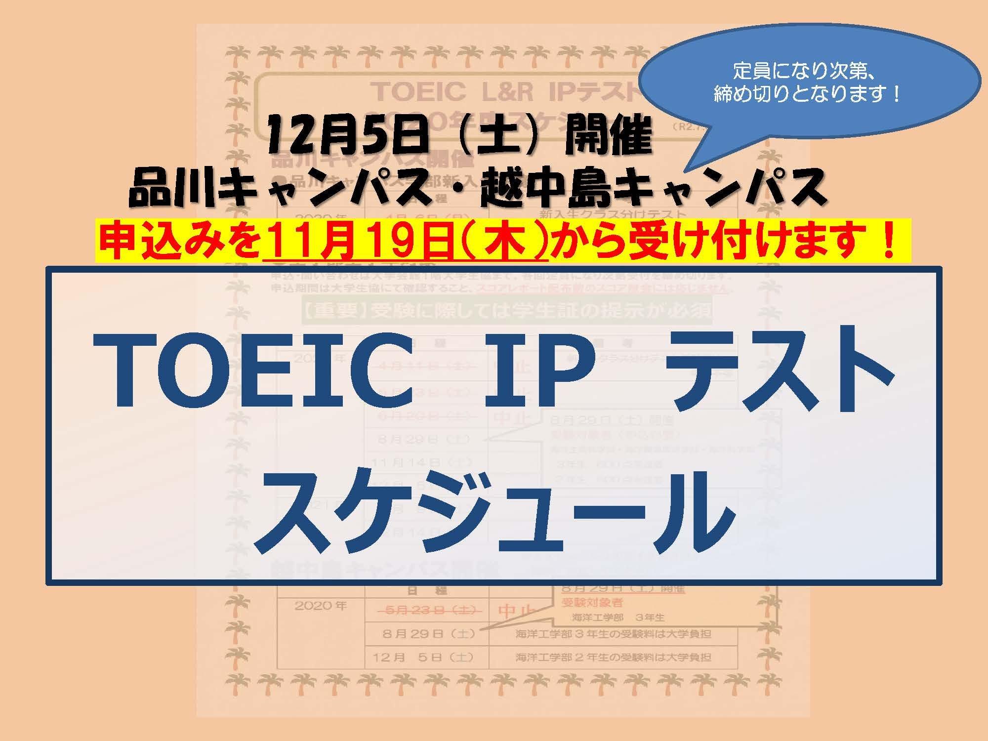 TOEIC IPテストスケジュール(12月5日(土)申込みについて)