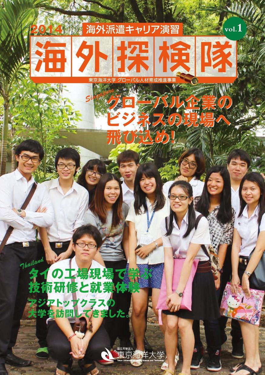 海外探検隊 Vol.1