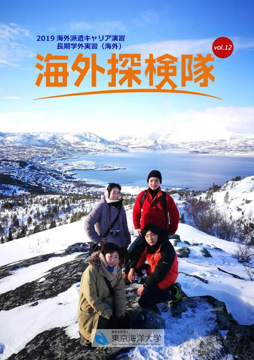 海外探検隊 Vol.12