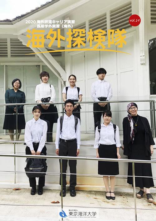 海外探検隊 Vol.14