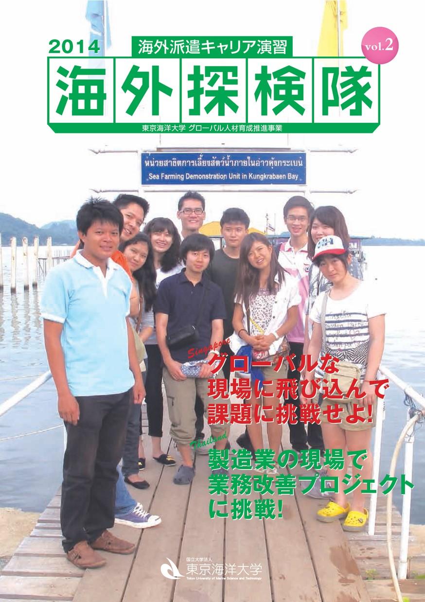 海外探検隊 Vol.2