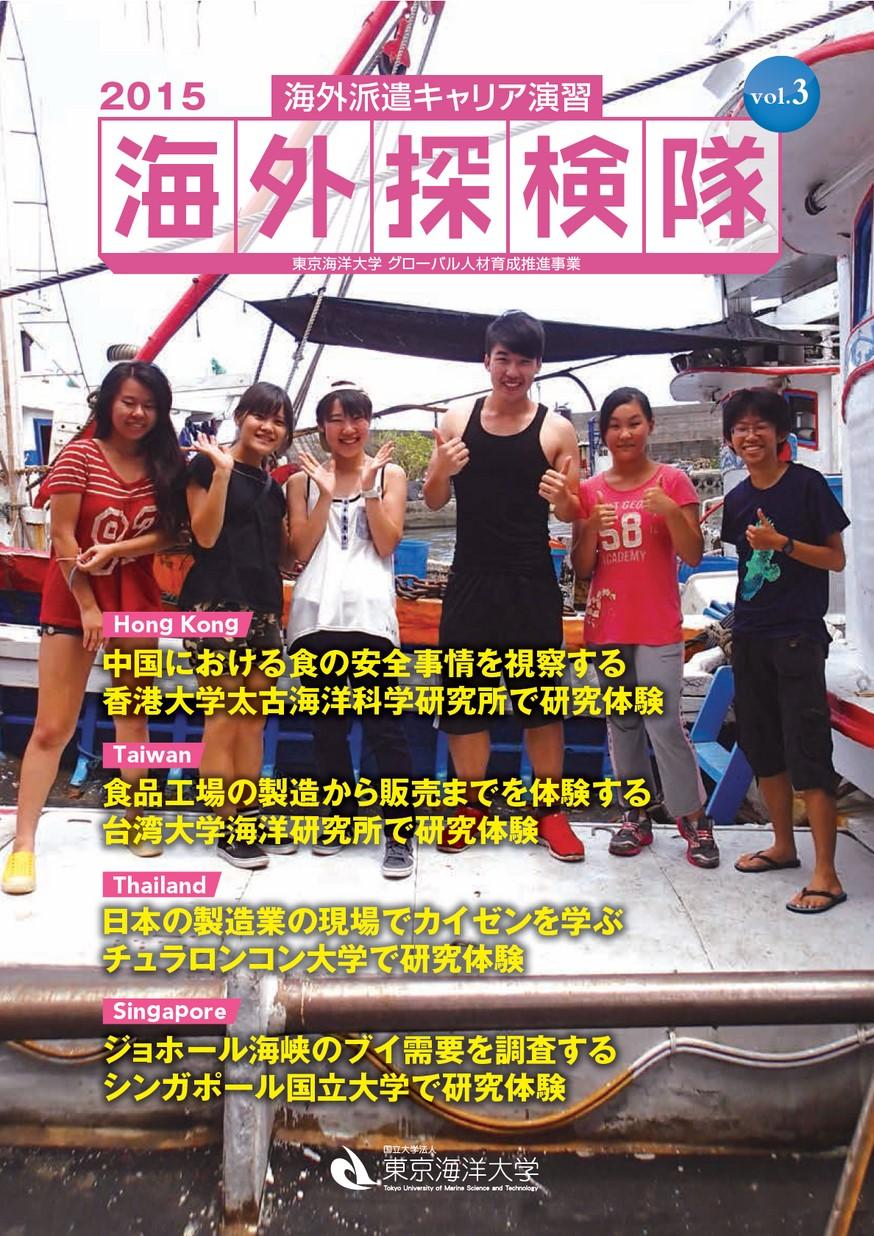 海外探検隊 Vol.3