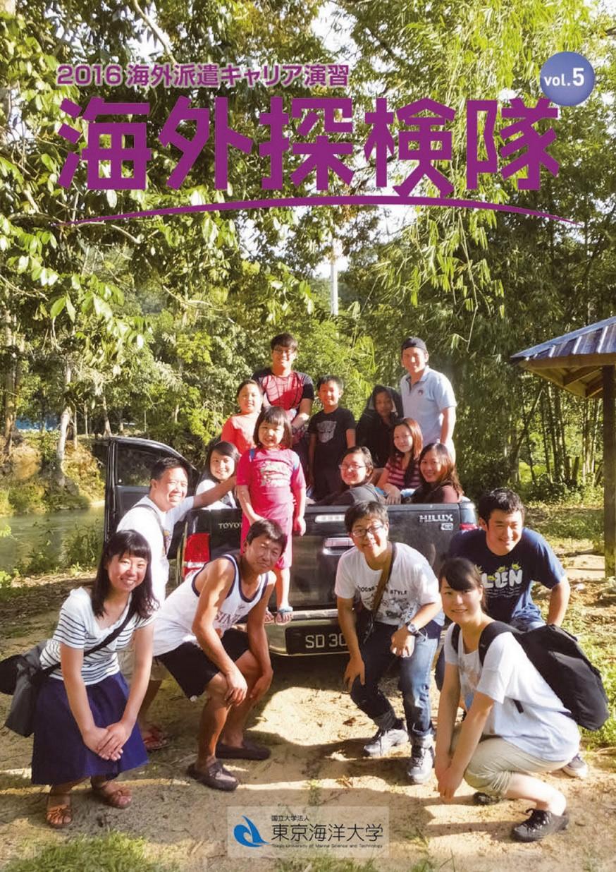 海外探検隊 Vol.5