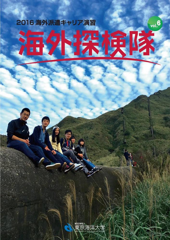 海外探検隊 Vol.6