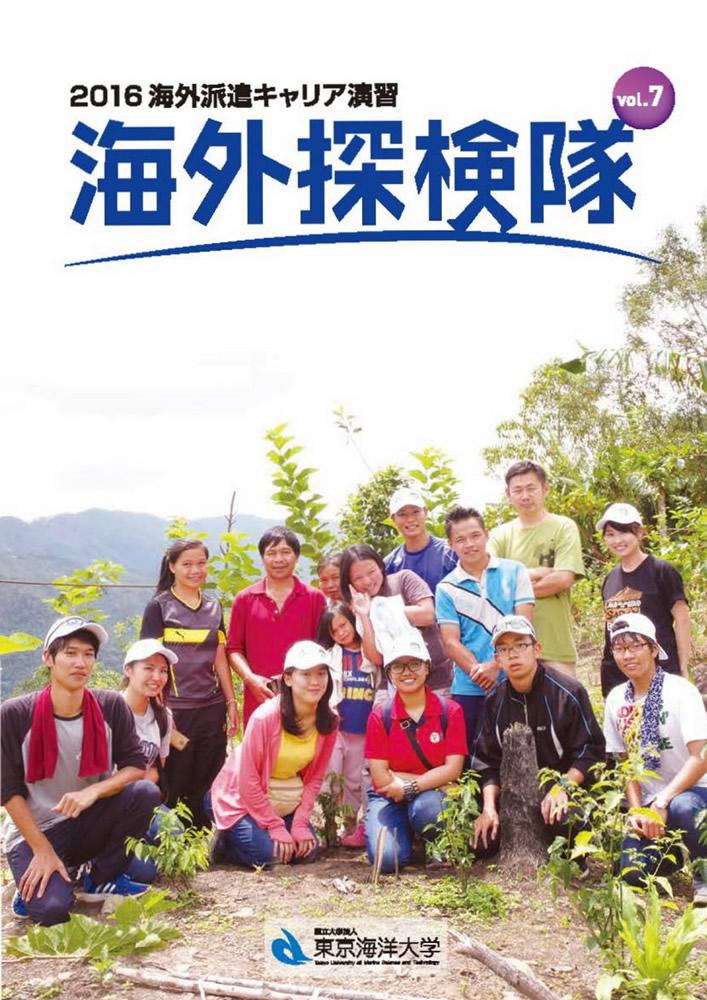 海外探検隊 Vol.7