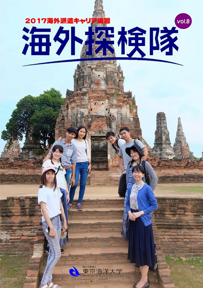 海外探検隊 Vol.8