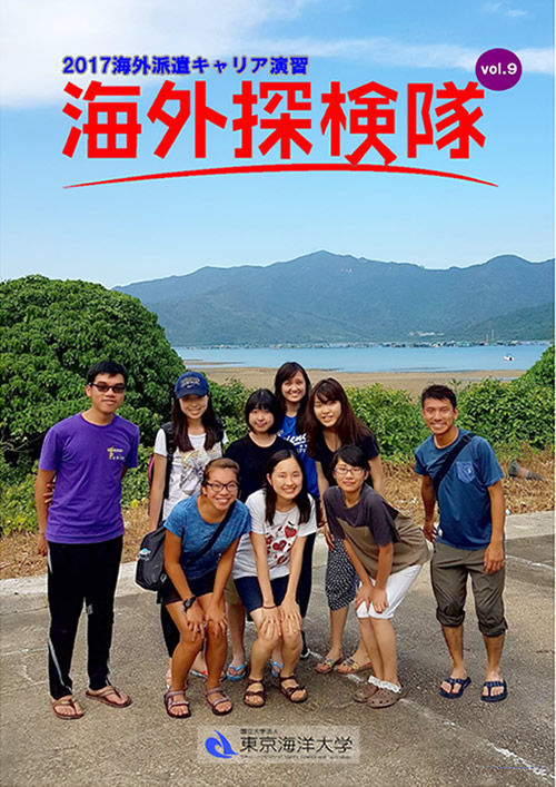 海外探検隊 Vol.9