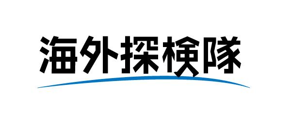 海外探検隊13期生募集説明会のお知らせ